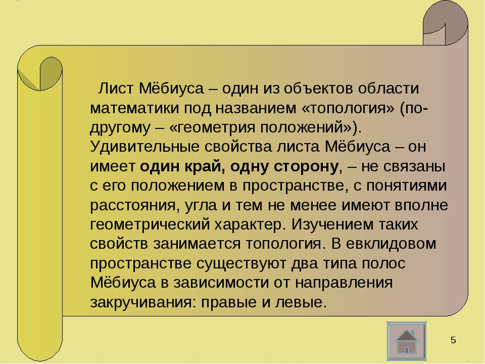 Лист Мёбиуса – один из объектов области математики под названием «топология»...