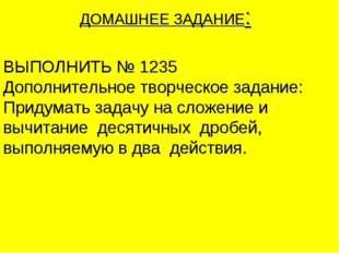 ДОМАШНЕЕ ЗАДАНИЕ: ВЫПОЛНИТЬ № 1235 Дополнительное творческое задание: Придума