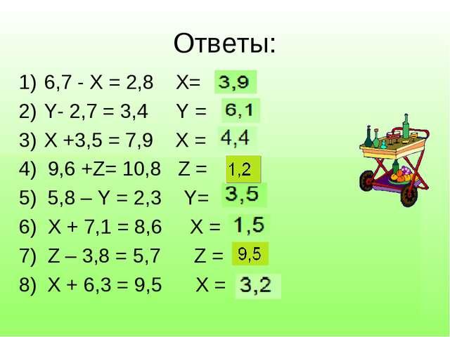 Задание №2 Ответы: 6,7 - Х = 2,8 X= Y- 2,7 = 3,4 Y = Х +3,5 = 7,9 X = 4) 9,6...
