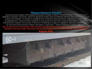 Аккумуляторная батарея Аккумуляторная батарея (АКБ) предназначена для питания