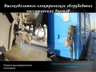 Высоковольтное электрическое оборудование пассажирских вагонов Розетка высоко