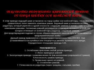 ТЕКСТРОПНО-РЕДУКТОРНО-КАРДАННЫЙ ПРИВОД ОТ ТОРЦА ШЕЙКИ ОСИ КОЛЁСНОЙ ПАРЫ В это