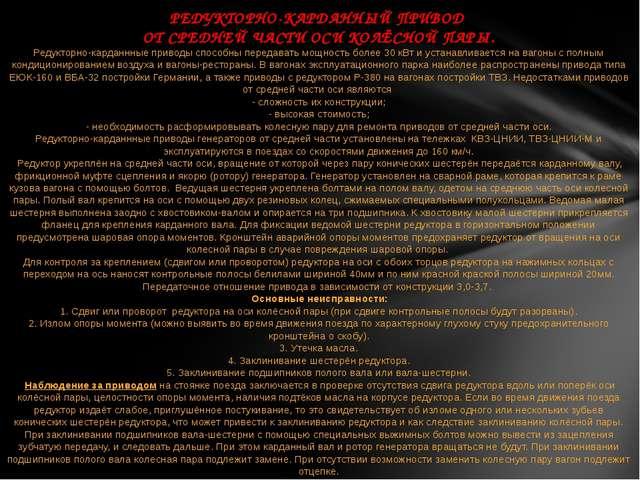 РЕДУКТОРНО-КАРДАННЫЙ ПРИВОД ОТ СРЕДНЕЙ ЧАСТИ ОСИ КОЛЁСНОЙ ПАРЫ. Редукторно-ка...