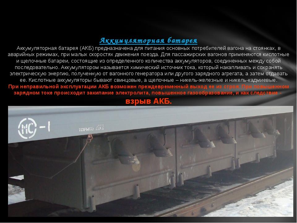Аккумуляторная батарея Аккумуляторная батарея (АКБ) предназначена для питания...