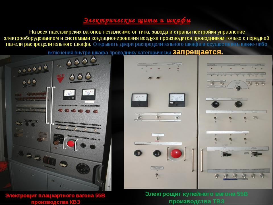 Электрические щиты и шкафы  На всех пассажирских вагонов независимо от типа,...