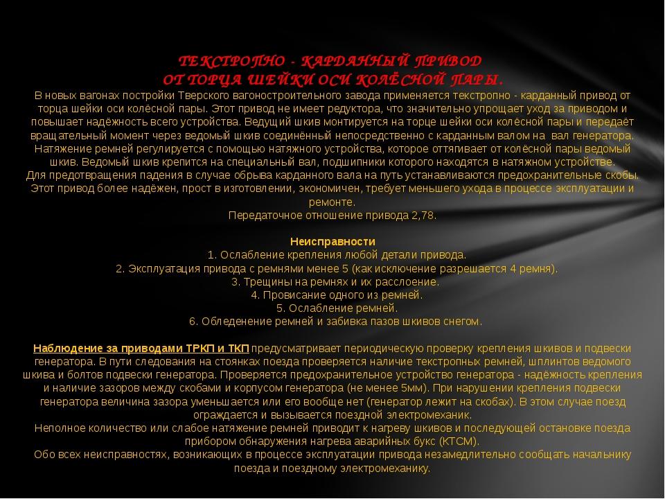 ТЕКСТРОПНО - КАРДАННЫЙ ПРИВОД ОТ ТОРЦА ШЕЙКИ ОСИ КОЛЁСНОЙ ПАРЫ. В новых вагон...