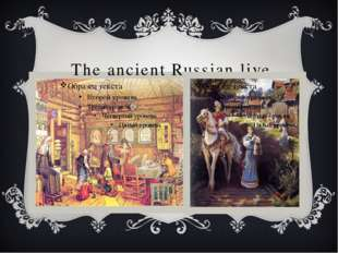 The ancient Russian live