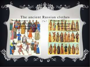 The ancient Russian clothes