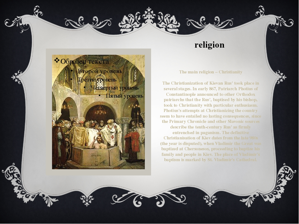 religion The main religion – Christianity The Christianization of Kievan Rus'...