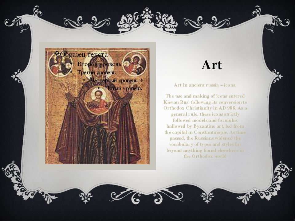 Art Art In ancient russia – icons. The use and making of icons entered Kievan...