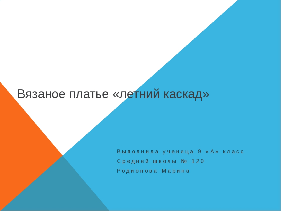 Вязаное платье «летний каскад» Выполнила ученица 9 «А» класс Средней школы №...
