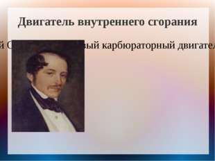 В 1878 году Николай Отто создал первый карбюраторный двигатель, работавший п