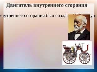 Первый автомобиль с бензиновым двигателем внутреннего сгорания был создан в1