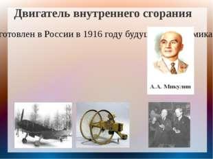 Первый инжекторный мотор с впрыском был изготовлен в России в 1916 году будущ