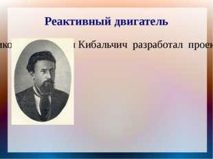 В 1881 известный революционер Николай Иванович Кибальчич разработал проект п