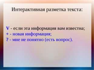Интерактивная разметка текста: V - если эта информация вам известна; + - нова