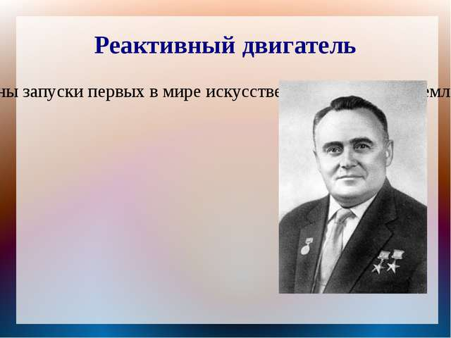 Сергей Павлович Королев был крупнейшим конструктором ракетно-космических сис...