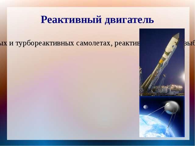 В настоящее время реактивные двигатели используются не только на ракетах, но...