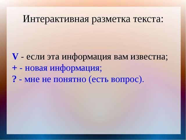 Интерактивная разметка текста: V - если эта информация вам известна; + - нова...