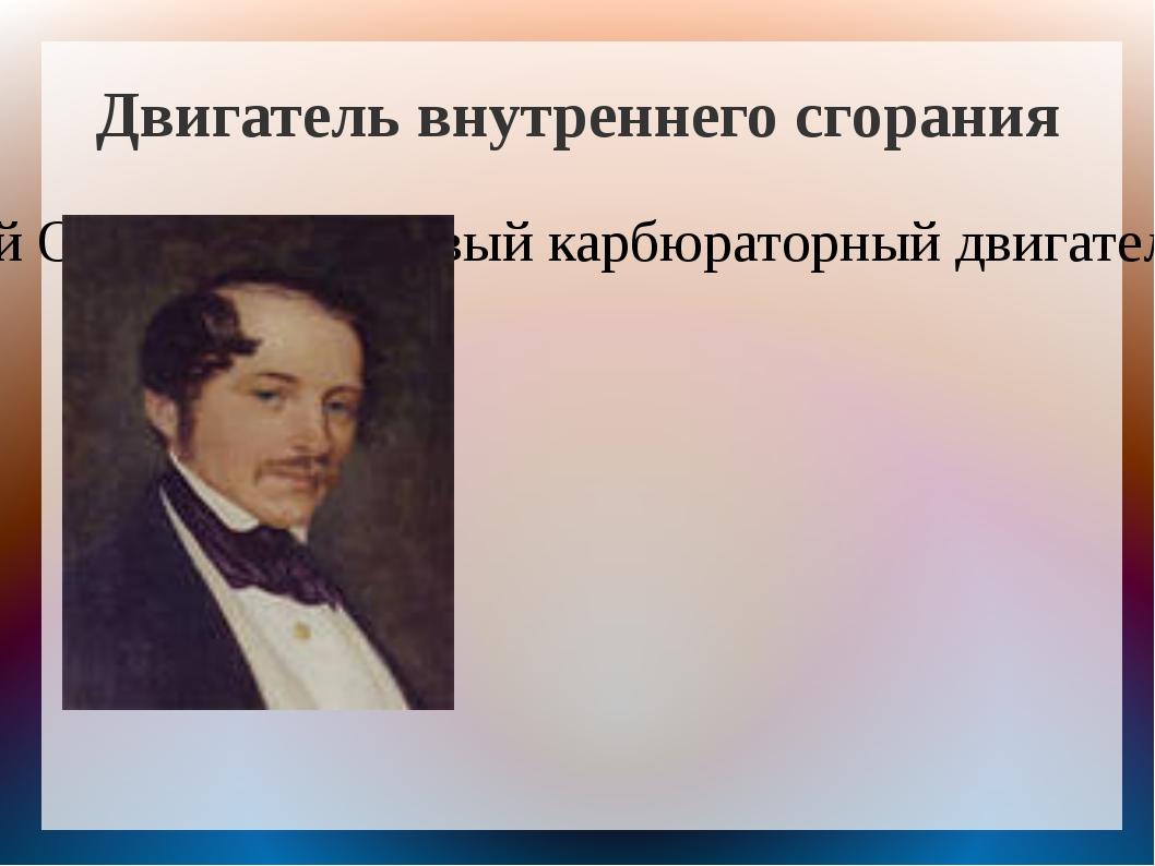 В 1878 году Николай Отто создал первый карбюраторный двигатель, работавший п...