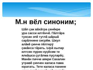 М.н вёл синоним; Шăп çак вăхăтра çенĕкре ура сасси илтĕнчĕ. Пăлтăра тухсан эп