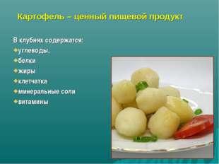 Картофель – ценный пищевой продукт В клубнях содержатся: углеводы, белки жиры