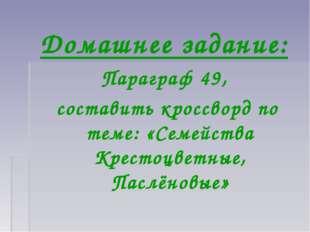 Домашнее задание: Параграф 49, составить кроссворд по теме: «Семейства Кресто