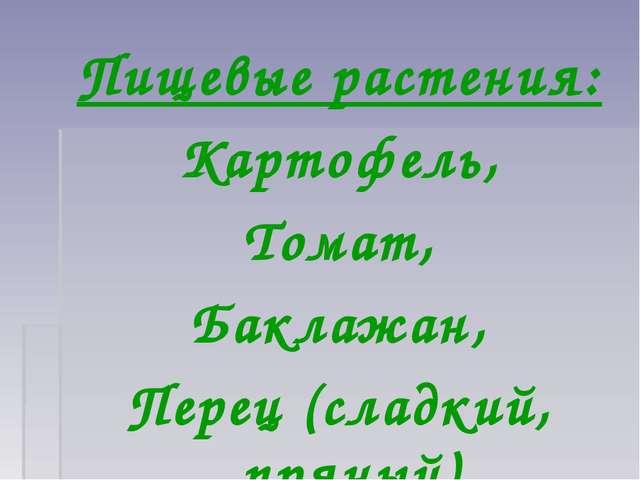 Пищевые растения: Картофель, Томат, Баклажан, Перец (сладкий, пряный)