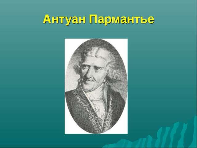 Антуан Пармантье