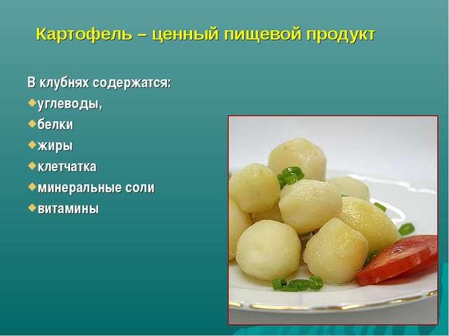 Картофель – ценный пищевой продукт В клубнях содержатся: углеводы, белки жиры...