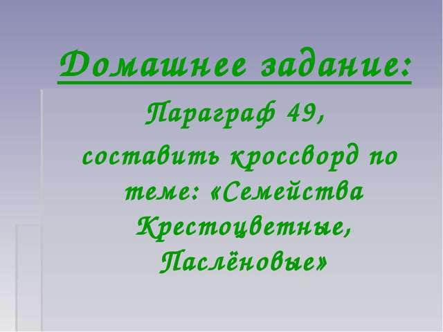 Домашнее задание: Параграф 49, составить кроссворд по теме: «Семейства Кресто...