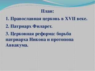 План: 1. Православная церковь в XVII веке. 2. Патриарх Филарет. 3. Церковная