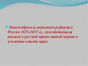 Таким образом, церковная реформа в России 1653-1655 гг., способствовала рас