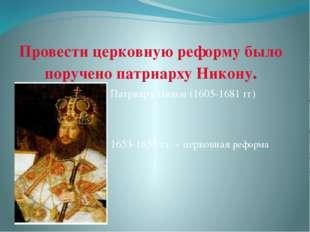 Провести церковную реформу было поручено патриарху Никону. Патриарх Никон (16