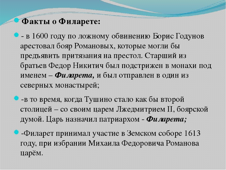 Факты о Филарете: - в 1600 году по ложному обвинению Борис Годунов арестовал...