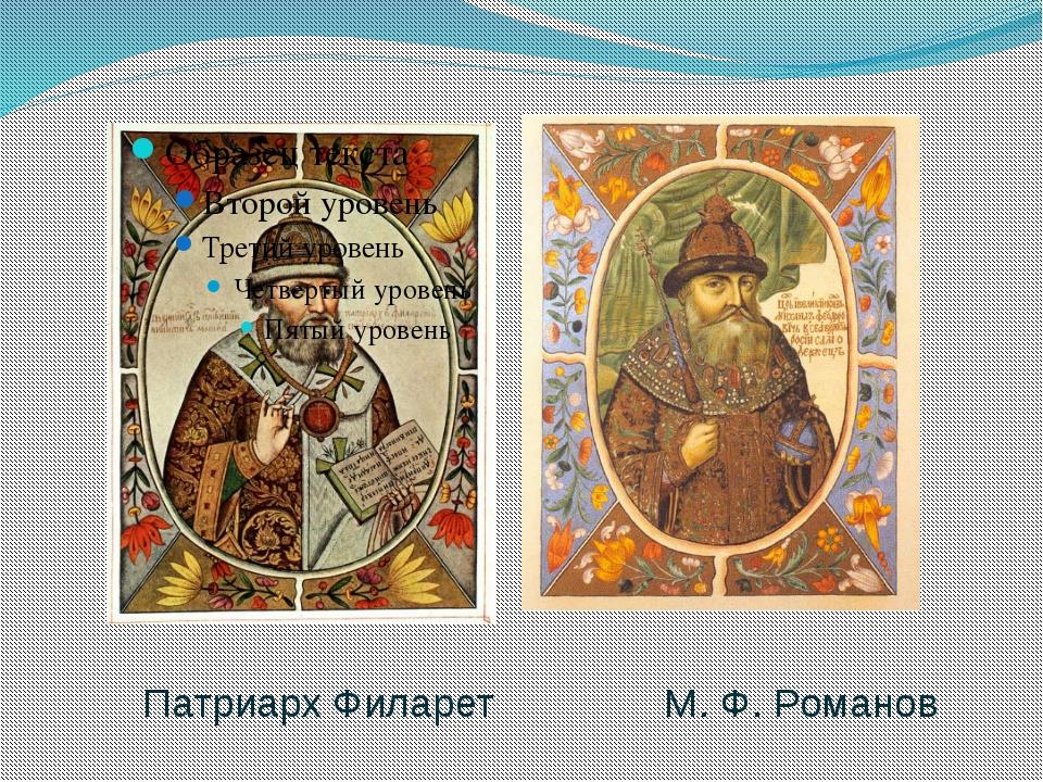 Патриарх Филарет М. Ф. Романов