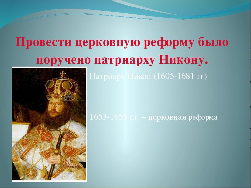 Провести церковную реформу было поручено патриарху Никону. Патриарх Никон (16...