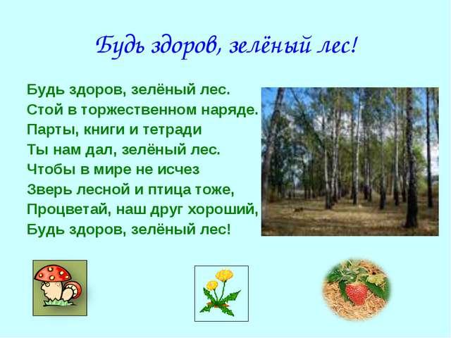 Будь здоров, зелёный лес! Будь здоров, зелёный лес. Стой в торжественном наря...