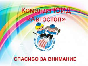 СПАСИБО ЗА ВНИМАНИЕ Команда ЮИД «Автостоп»