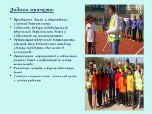 Задачи проекта: Приобщение детей к общественно-полезной деятельности; Содейст