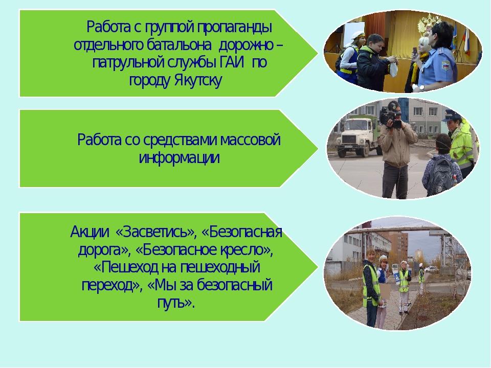 Работа с группой пропаганды отдельного батальона дорожно – патрульной службы...