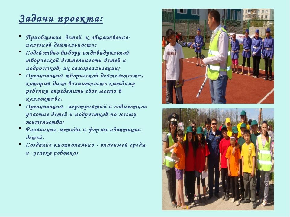 Задачи проекта: Приобщение детей к общественно-полезной деятельности; Содейст...
