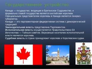 Государственное устройство Канада— государство, входящее в Британское Содруж