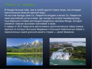 Реки и озера В Канаде больше озёр, чем в любой другой стране мира, она облада