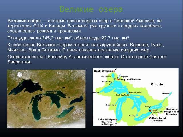 Великие озёра— система пресноводных озёр в Северной Америке, на территории С...
