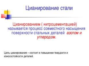 Цианирование стали Цианированием ( нитроцементацией) называется процесс совме