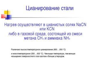 Цианирование стали Нагрев осуществляют в цианистых солях NaCN или KCN либо в