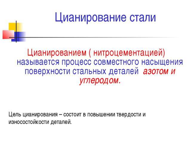 Цианирование стали Цианированием ( нитроцементацией) называется процесс совме...