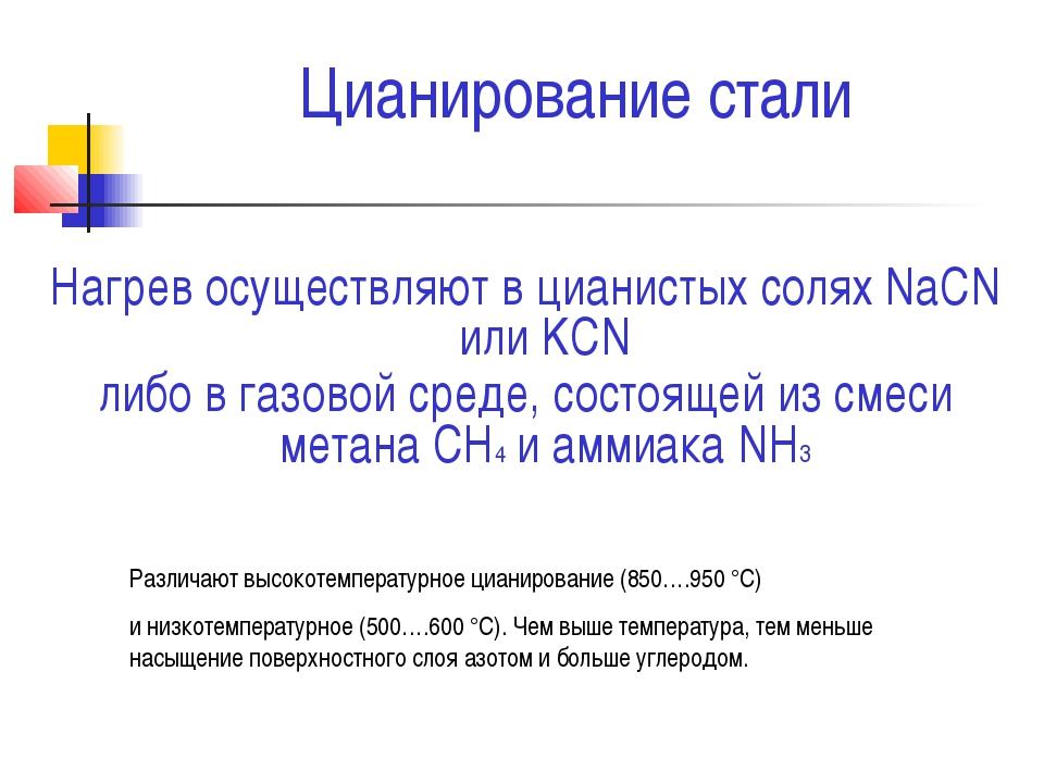 Цианирование стали Нагрев осуществляют в цианистых солях NaCN или KCN либо в...