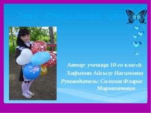 Автор: ученица 10-го класса Хафизова Айсылу Насимовна Руководитель: Салихов